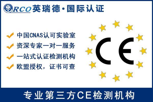 生产线CE认证怎么做/CE认证常见问题解答